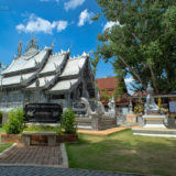 The Wat Sri Suphan temple